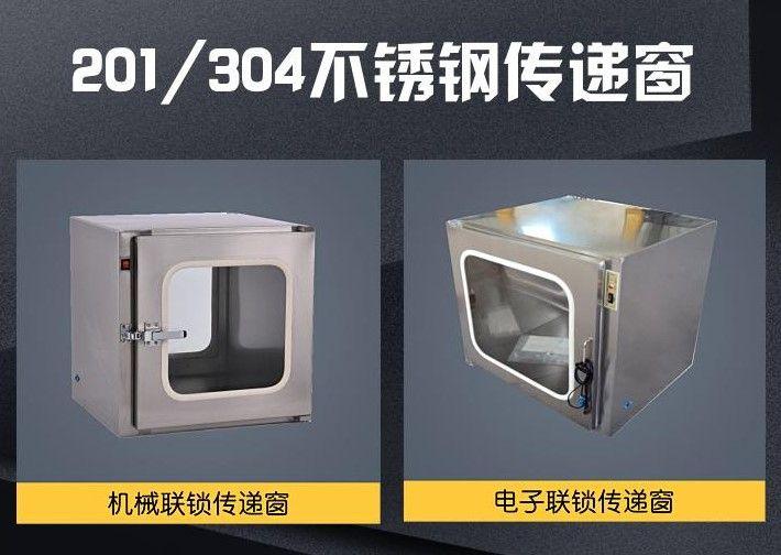 宜昌电子互锁传递窗,孝感电子互锁传递窗厂家价格