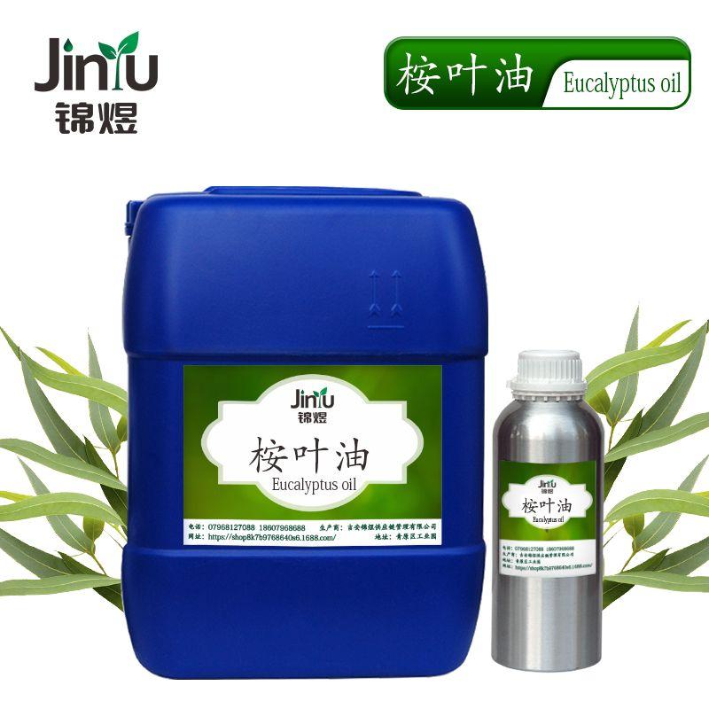 桉葉油桉葉素80% 尤加利精油 單方精油