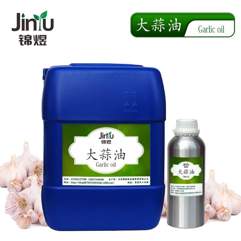 大蒜油大蒜素油CAS8000-78-0Garlic oil大蒜子油日化原料油
