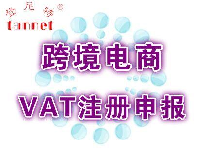 德国VAT注册时间,申请德国VAT税号
