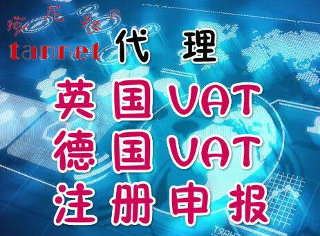 申请英国VAT要准备哪些资料?英国VAT报税