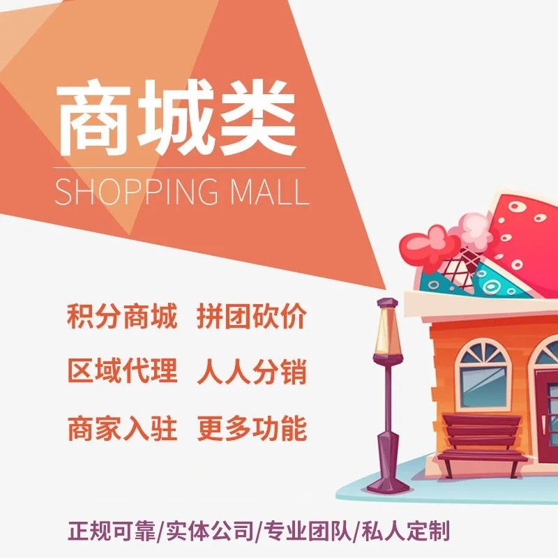 每日優鮮購物分銷系統開發,生鮮購物商城開發