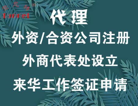 外国公司注册上海办事处,上海代表处注册资料