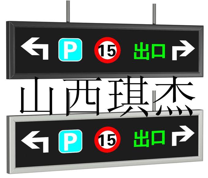 山西太原琪杰自己厂房 专业生产 加工 设计 制作停车场地库灯箱