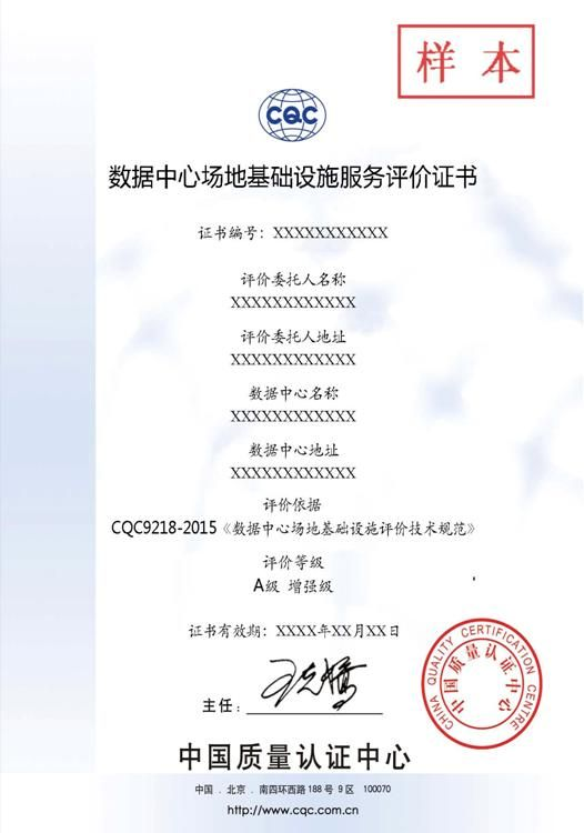 數據中心機房CQC等級認證