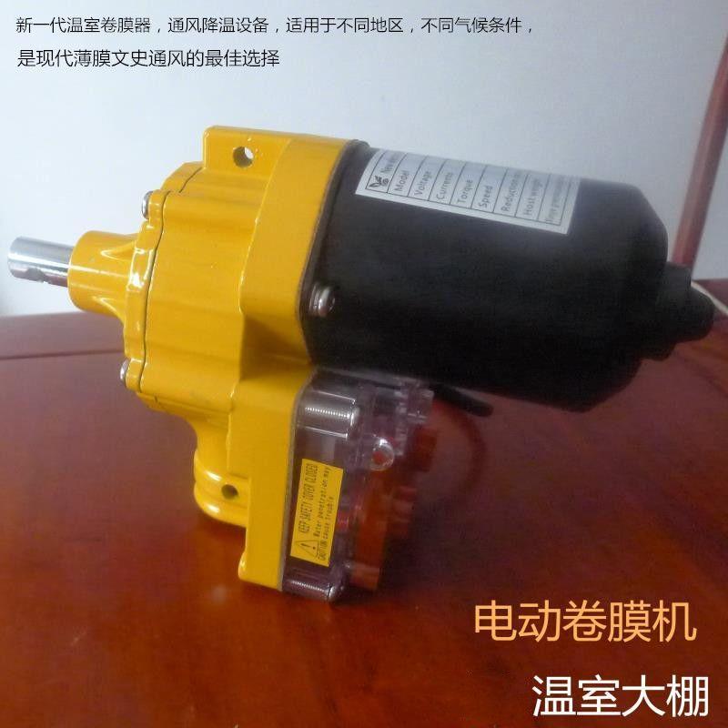电动卷膜器大棚温室自动放风机