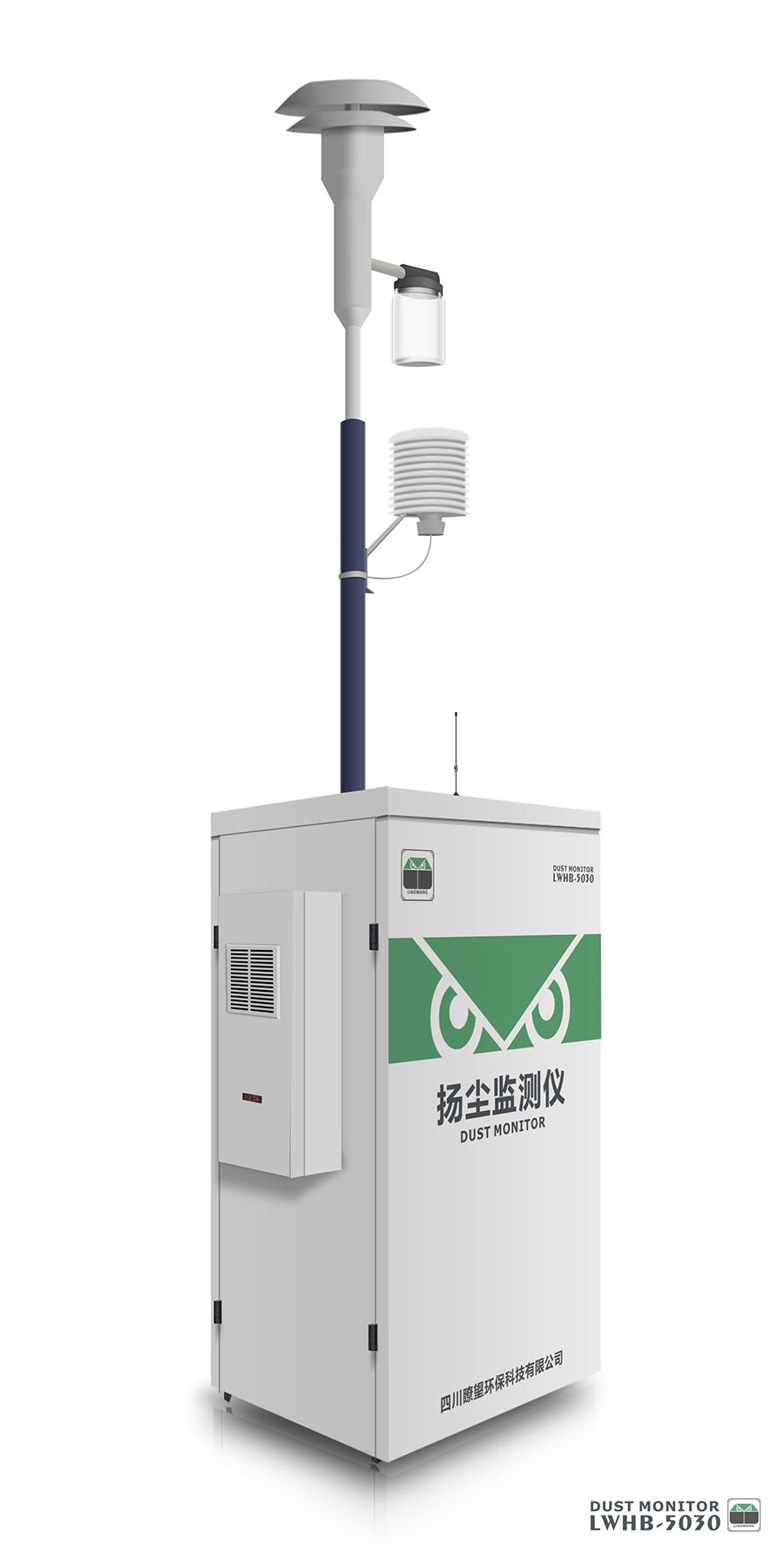 四川瞭望LW-YC-5030 貝塔射線揚塵監測儀