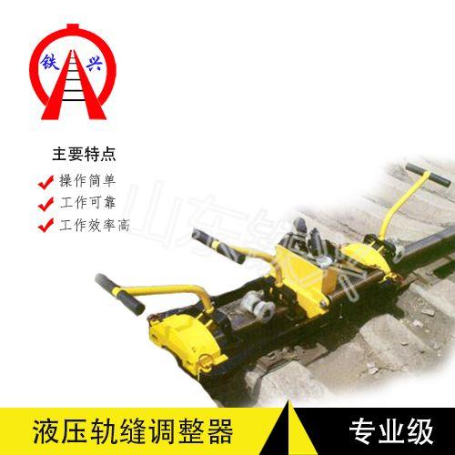 黑龙江液压钢轨缝隙调整器多少钱