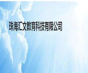 珠海汇文教育科技有限公司