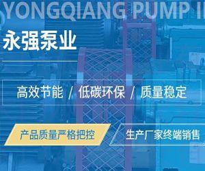 湖北省天门永强泵业有限公司