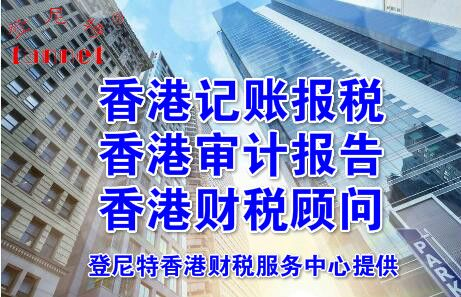 香港公司税表处理,香港利得税务申报