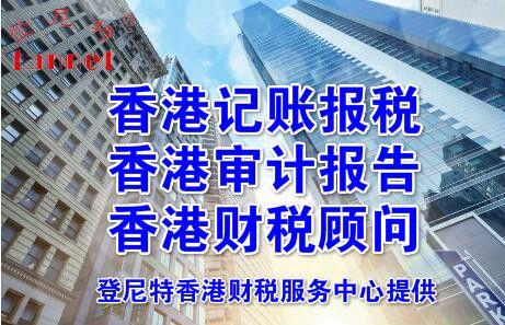 香港税务框架设计,设立香港公司税务筹划