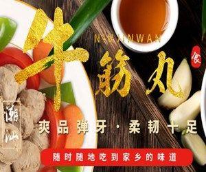 汕头市龙湖区彦锋肉制品厂