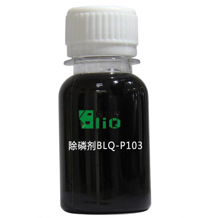 液體除磷劑 BLQ-P103 高含磷廢水處理劑