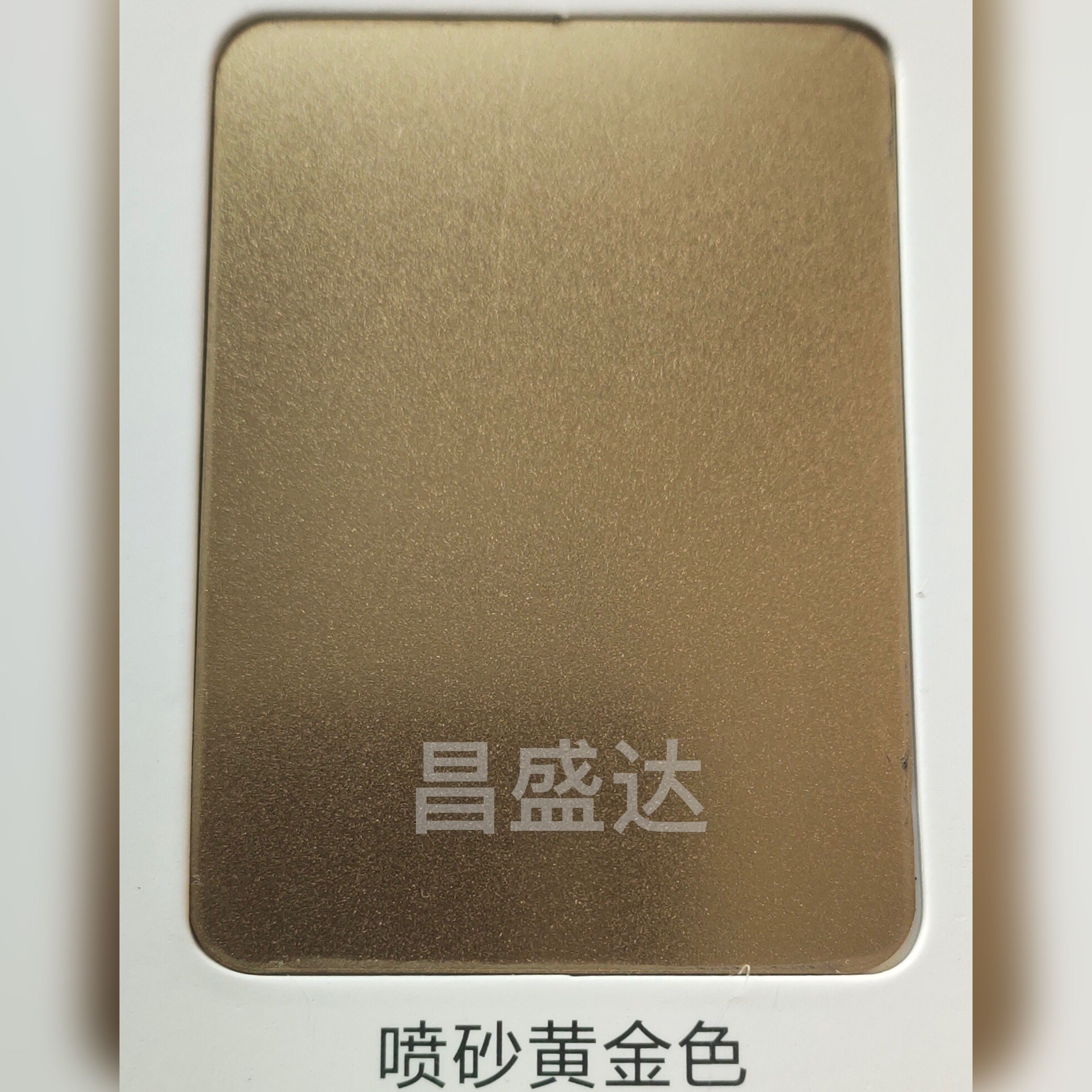 天津昌盛達黃金色噴砂板