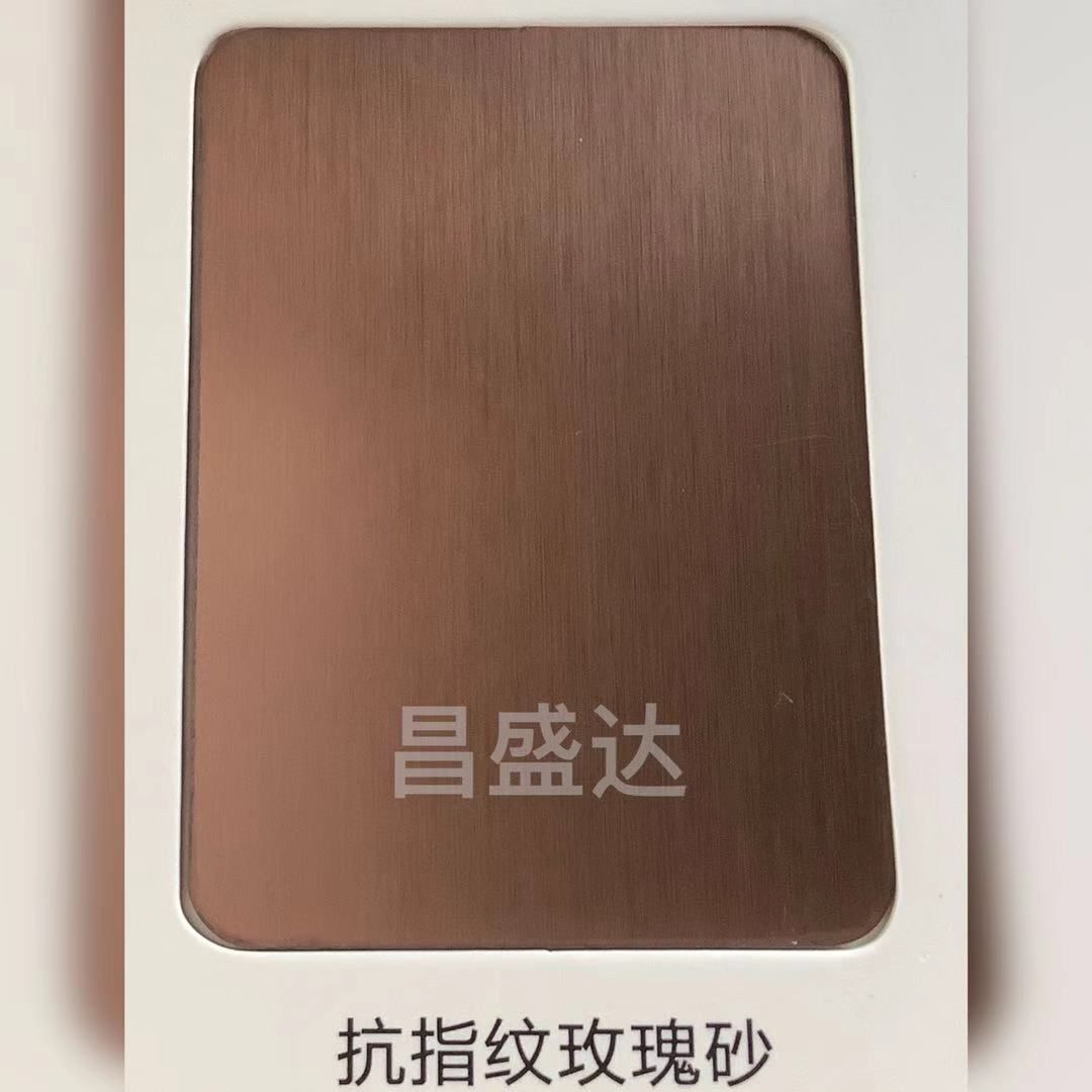 昌盛达玫瑰砂抗指纹板生产厂家