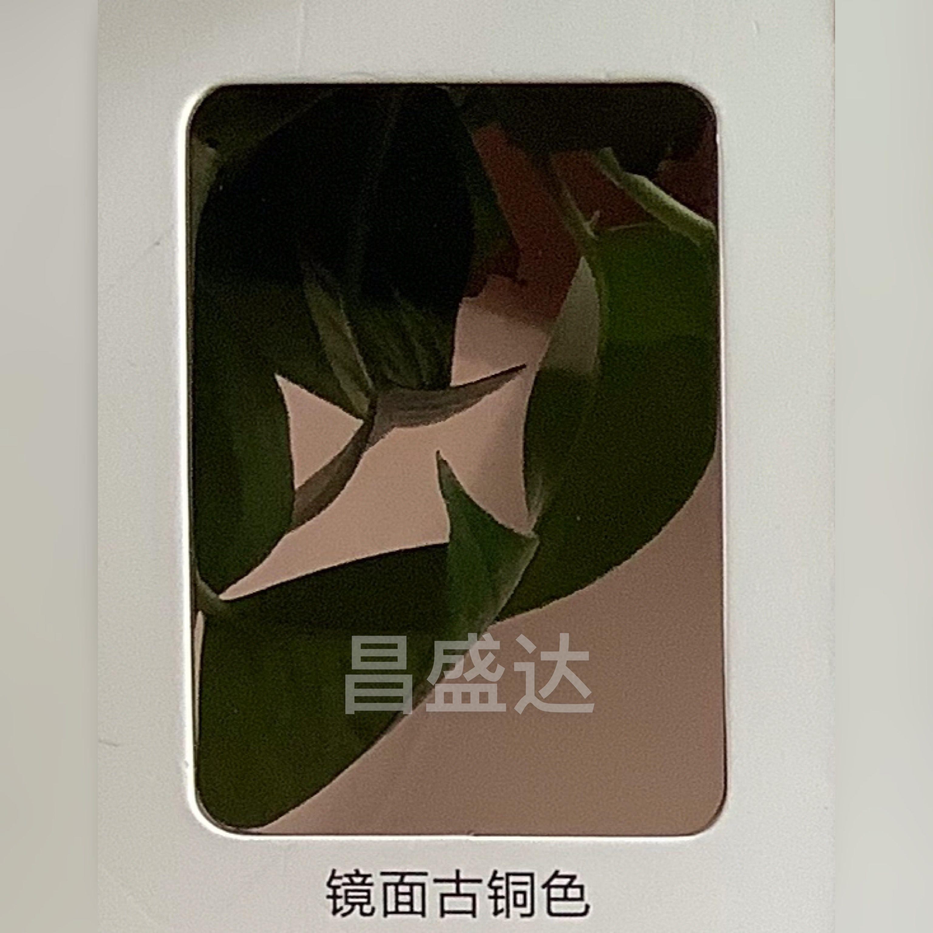 山西昌盛达古铜色镜面板