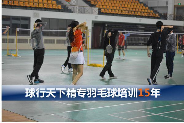 球行天下西城宣武广安门成人羽毛球培训