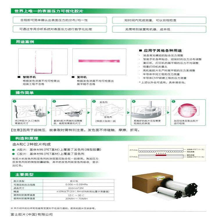 供应原装日本富士压力测试纸LLLLLW310*3