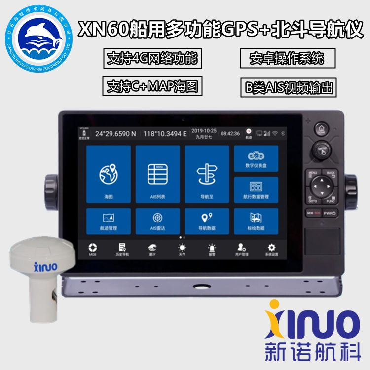 供應新諾船載北斗導航儀XN60 AIS避碰儀 10寸顯示屏 配4G物聯網卡