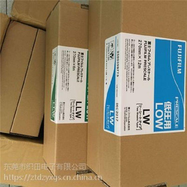 供应原装富士感压纸LW 270*10双片型