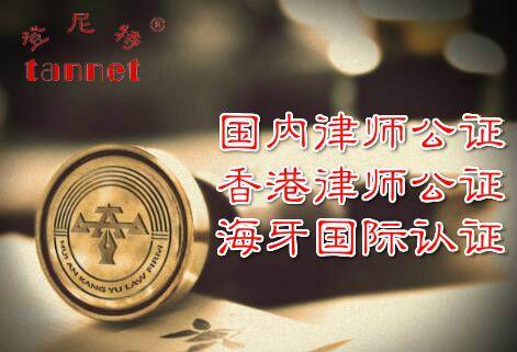 香港公司怎么出具一份法律意见书?