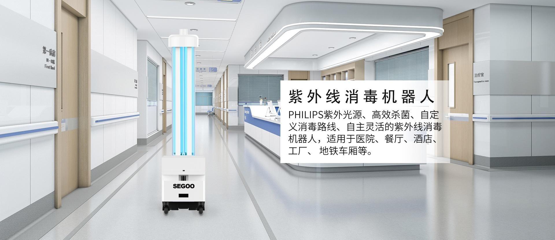 小洁紫外线消毒机器人消毒机器人