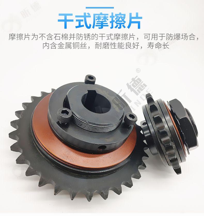 TL摩擦式扭力限制器,扭矩限制器,联轴器 过载保护器 扭矩保护器