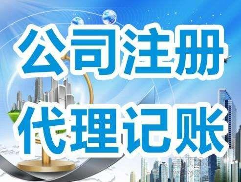 精诚财税,忻州本地大企业,代办执照,忻州代办公司,记账报税