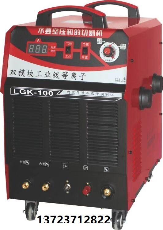 深圳勁瑞焊機廠家LGK-100/120逆變空氣等離子切割機