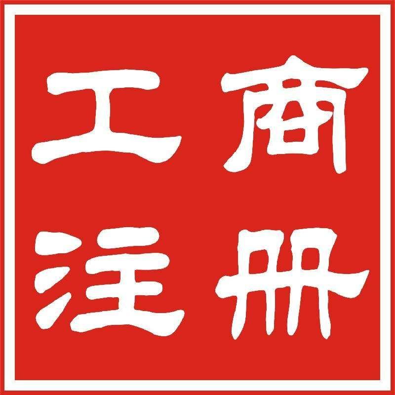 精诚财税,免费注册公司,当天拿照,忻州专业的代办执照公司