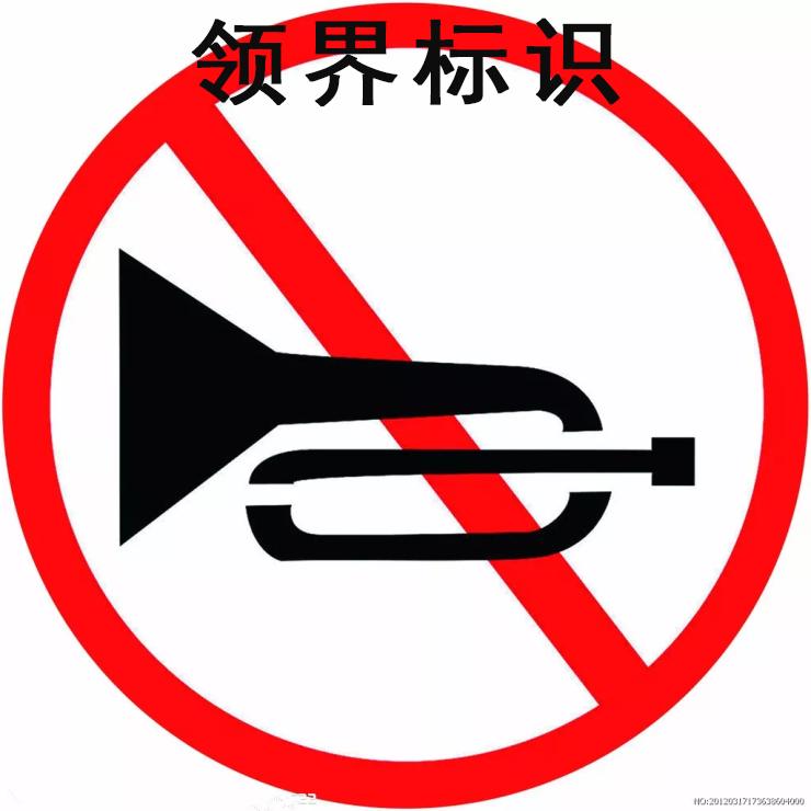 专业生产加工禁止鸣笛反光标识标牌      反光标识牌厂家