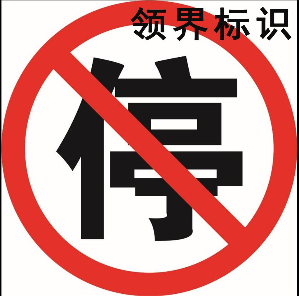专业制作禁止停车反光标识标牌     厂家直销反光标识标牌
