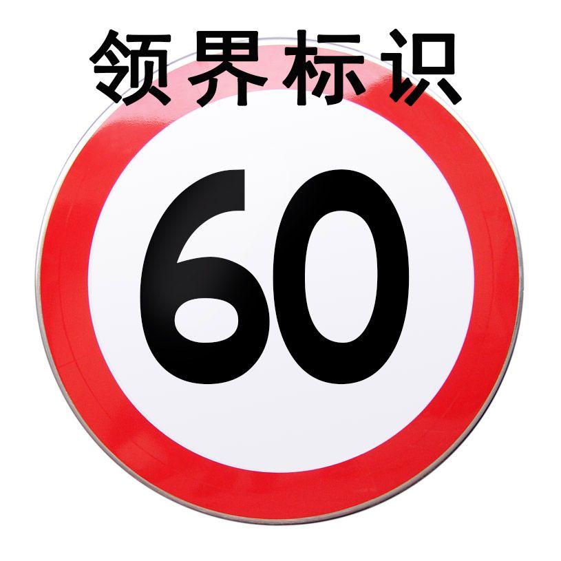山西领界加工道路限速反光标识牌   代加工反光标识标牌
