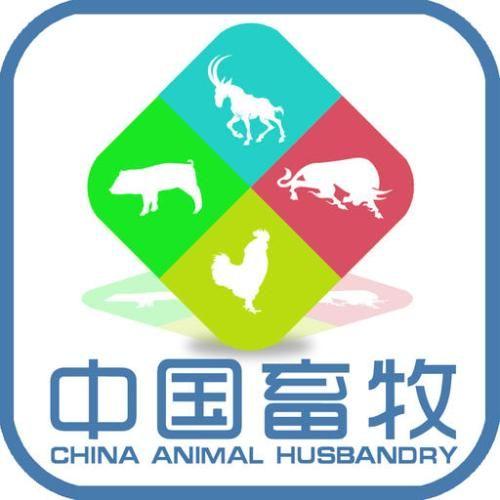 2021中國貴陽畜牧業展覽會