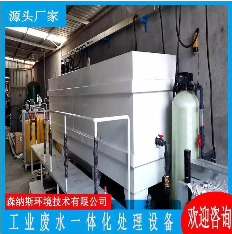苏州源头厂家 五金厂清洗废水一体化处理设备