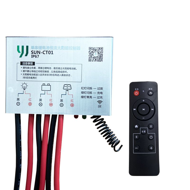 3.2V锂电池控制器太阳能灯庭院灯专用可定制销售