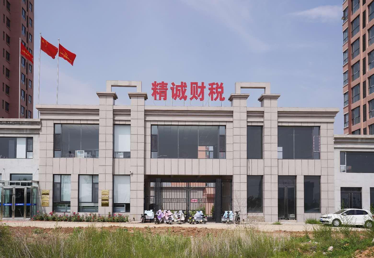 忻州代办公司,精诚财税专业代办营业执照,免费代账