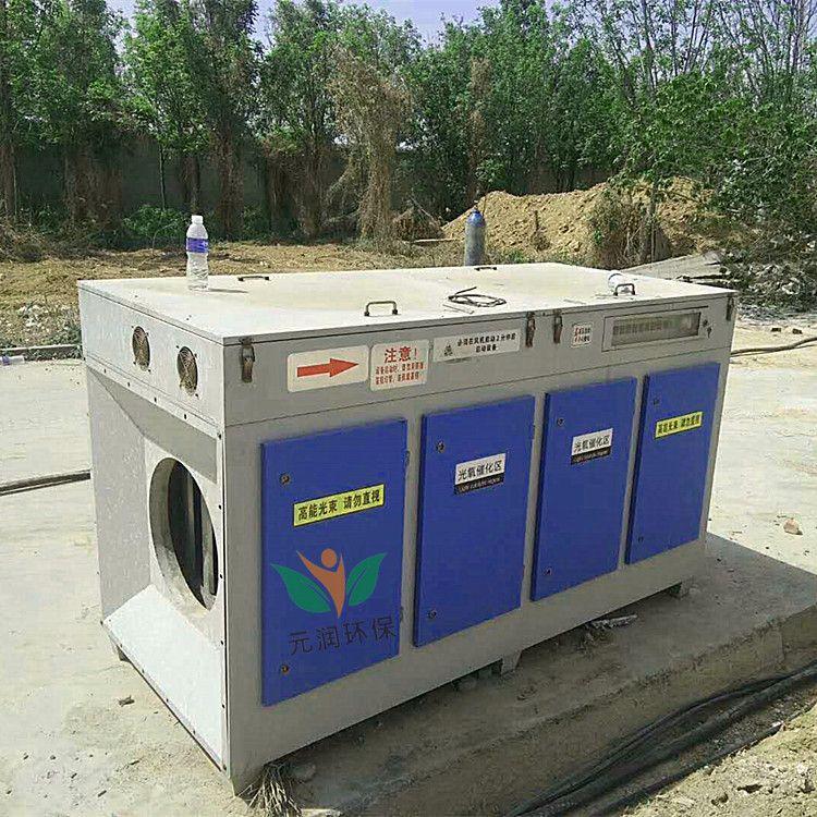 UV光解除臭设备 光氧催化废气处理设备 印刷印染废气净化装置