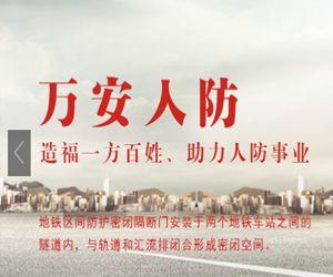 郑州市万安人防工程防护设备有限公司