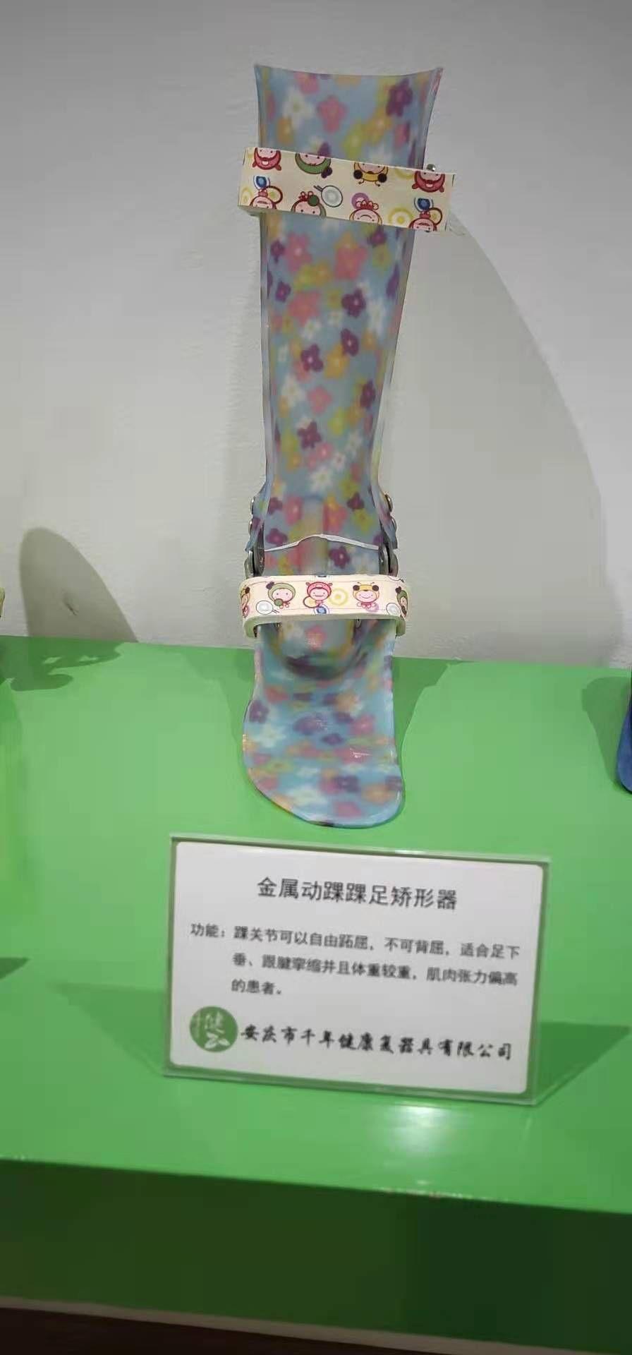 安徽定制踝足動踝矯形器銷售