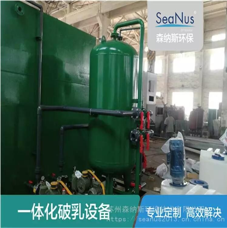苏州森纳斯含油废水处理设备 一体化破乳解决