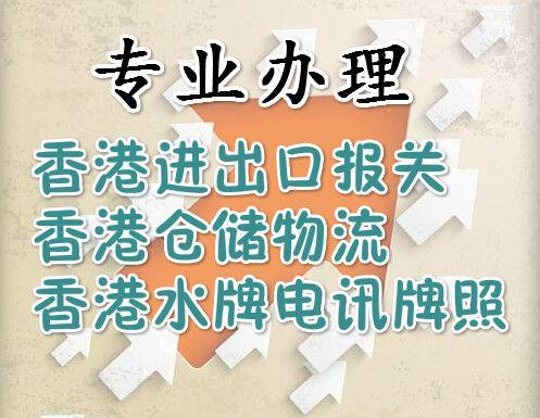 香港电讯牌照有必要申请吗?办理香港电讯牌照