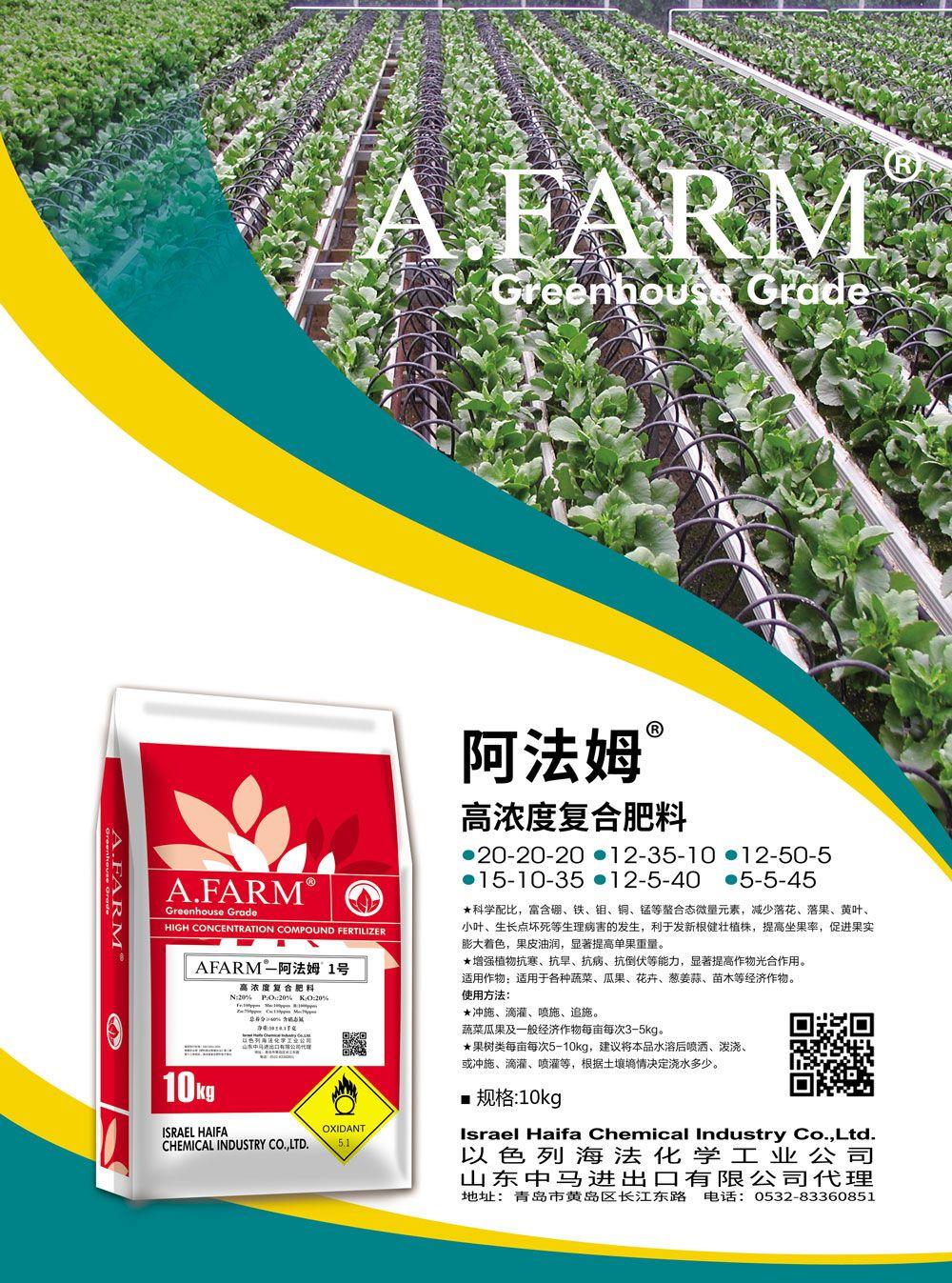阿法姆高浓度复合肥料批发