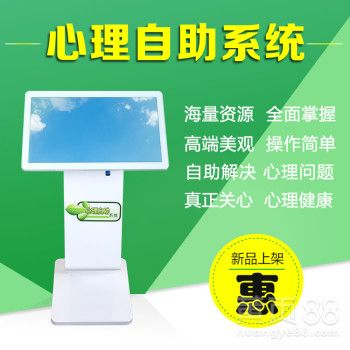 四川智能心理自助系統生產廠家