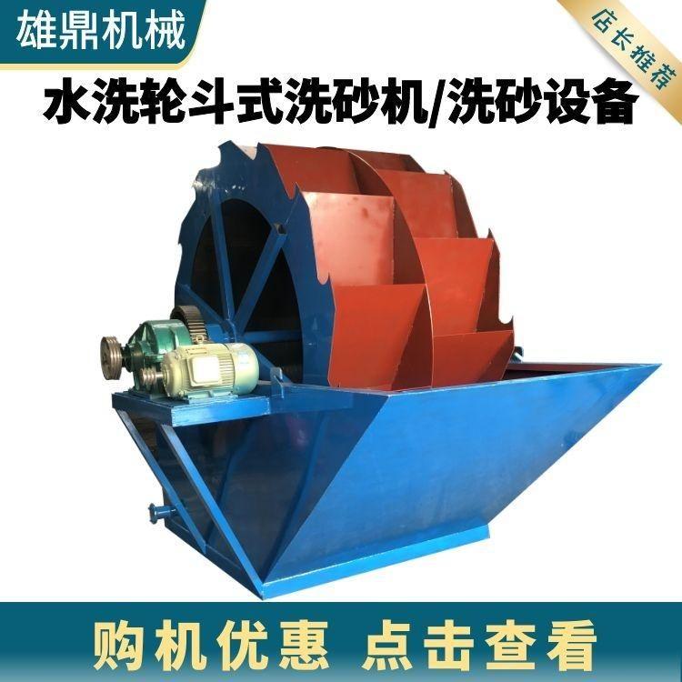 大型洗砂機 洗砂機械 云南洗砂設備廠家 雄鼎機械 輪式洗砂機