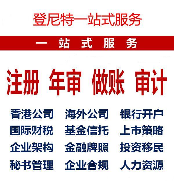 香港公司记账报税应遵照的基本原则