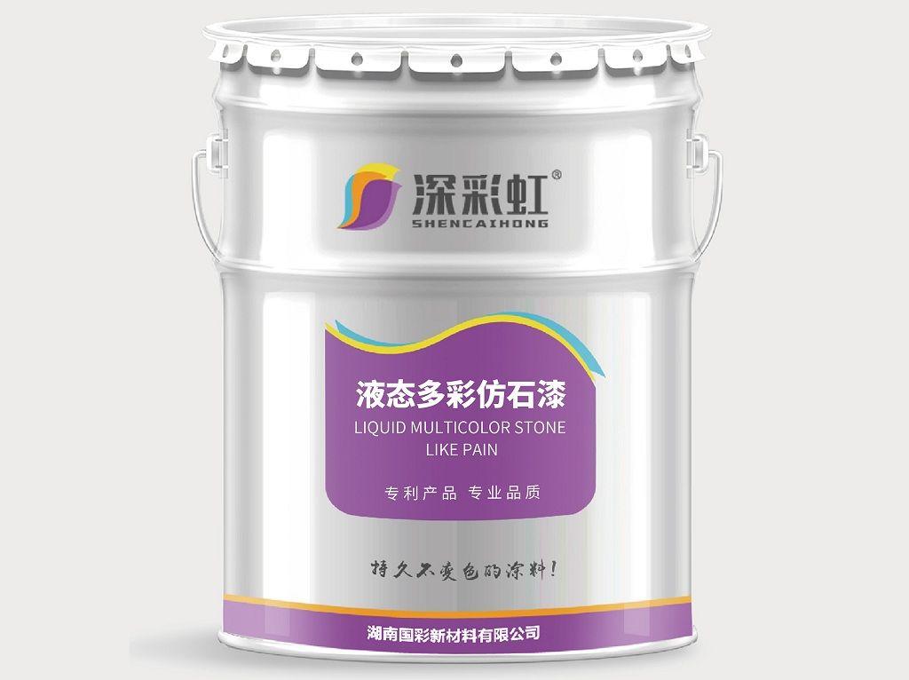 湖南國彩深彩虹品牌內外墻液態多彩仿石水性涂料