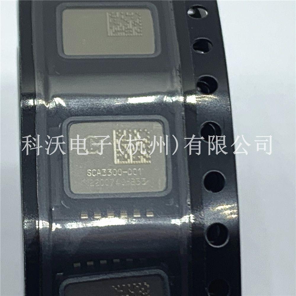 現貨 SCA3300-D01 高精度三軸加速度傳感器