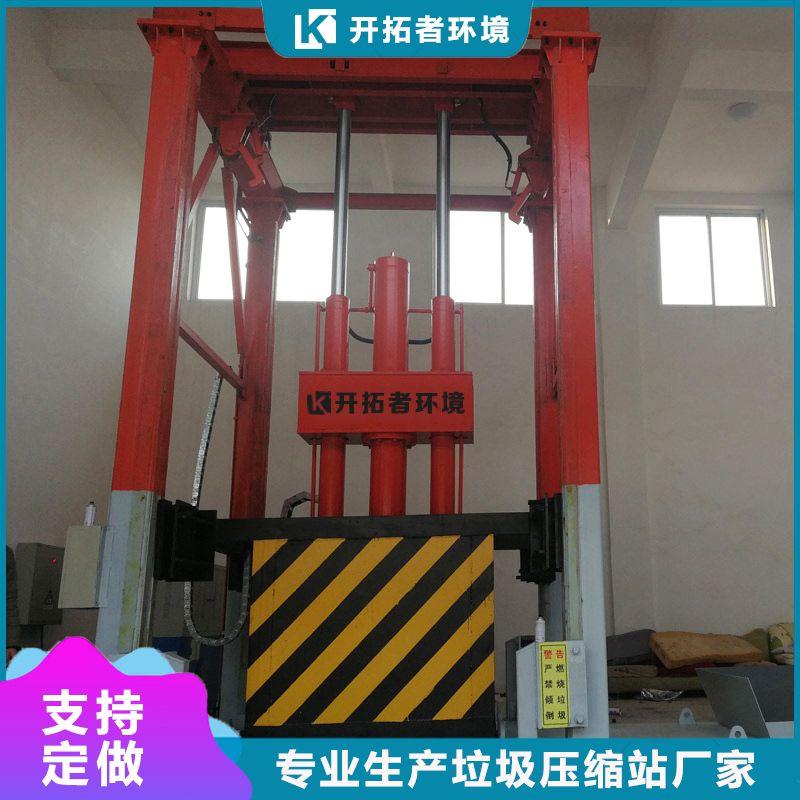 垃圾转运压缩站 垂直式垃圾压缩站 8T垃圾压缩机 成套设备
